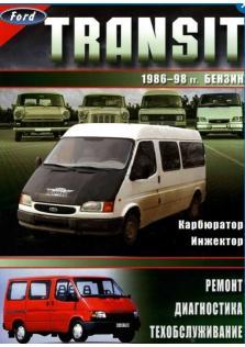 Ремонт, диагностика, техобслуживание Ford Transit с 1986 по 1998 год (Бензин)