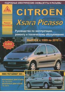 Руководство оп ремонту и эксплуатации Citroen Xsara Picasso с 1999 по 2010 год (+ рестайлинг 2003 года)