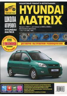 Hyundai Matrix с 2001 года (+ рестайлинг 2005 и 2008 года)