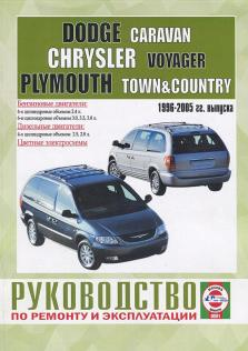 Руководство по ремонту и эксплуатации Dodge Caravan, Chrysler Voyager, Plymouth Town&Country с 1996 по 2005 год