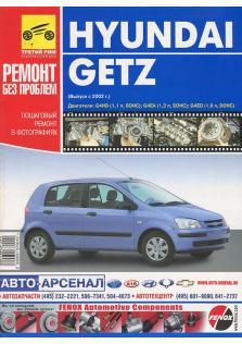 Книга по ремонту и эксплуатации Hyundai Getz с 2002 года (Цветная)