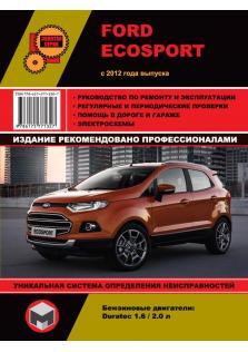 Руководство по ремонту и эксплуатации Ford Ecosport с 2012 года
