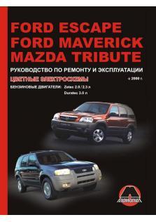 Руководство по ремонту и эксплуатации Ford Escape, Ford Maveric и Mazda Tribute с 2000 года