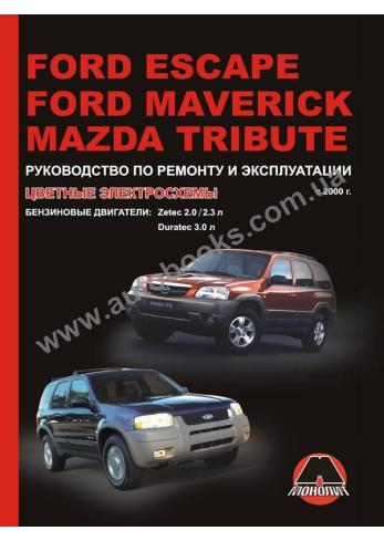 MAZDA-Escape-Maverick-Tribute с 2000 года