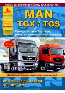 Руководство по ремонту,эксплуатации и техническому обслуживанию MAN TGX / TGS c 2007 года ( В двух томах)
