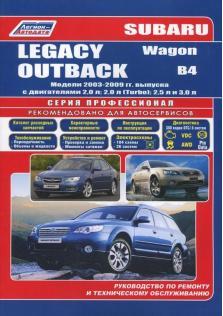 Руководство по ремонту, эксплуатации и техническому обслуживанию автомобилей Subaru Legacy, Outback с каталогом деталей