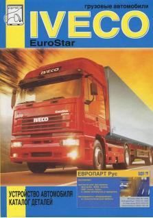 Каталог основных деталей и узлов автомобилей Iveco EuroStar