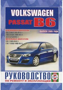 Volkswagen Passat B6 с 2005 года (Бензин/Дизель)