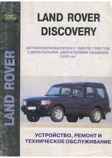 Руководство по ремонту и техническому обслуживанию Land Rover Discovery с 1989 по 1995 года