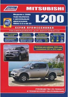 Mitsubishi L200 с 2005 года (+ рестайлинг 2010 года, + изменения 2011 и 2012 года)