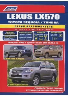 Руководство по ремонту и эксплуатации Lexus LX570 с 2007 года, Toyota Sequoia, Tundra с 2006 и с 2007 года
