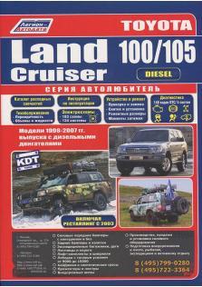 Руководство по ремонту и эксплуатации Toyota LAND CRUISER 100 / 105 с 1998 по 2007 год с каталогом расходных запасных частей
