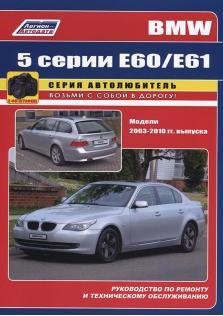 Руководство по ремонту и эксплуатации BMW 5 серии (E60/E61) с 2003 по 2010 год