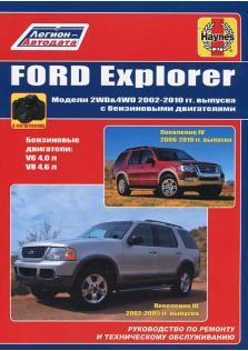 Ford Explorer с 2002 по 2010 год (Бензин)