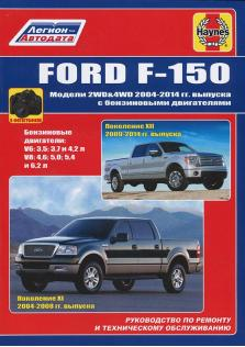 Ford F-150 (2WD&4WD) с 2004 по 2014 год