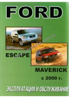 Escape-Maverick с 2000 года