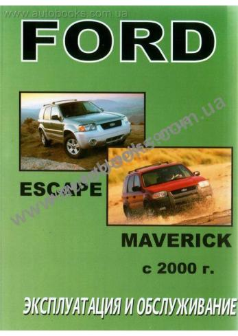 Escape-Maverick с 2000 года