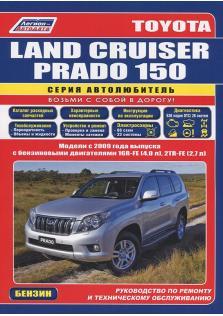 Toyota Land Cruiser Prado 150 с 2009 года с каталогом деталей (Бензин)