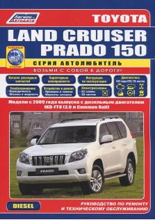 Toyota Land Cruiser Prado 150 с 2009 года (Дизель)