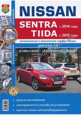 Nissan Sentra с 2014 года Tiida с 2015 года
