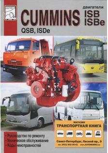 Руководство по ремонту и эксплуатации двигателя Cummins ISB, ISBe, QSB и ISDe