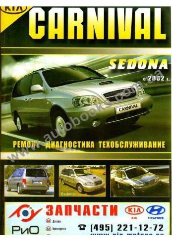 Carnival-Sedona с 2002 года