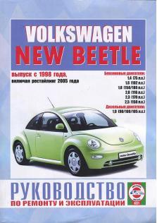 Volkswagen New Beetle с 1998 года