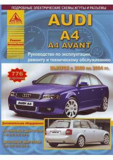 Руководство по ремонту, эксплуатации и техническому обслуживанию автомобилей Audi А4 AVANT c 2000 по 2004 год