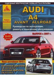 Руководство по ремонту и эксплуатации AUDI A4 Avant / Allroad выпуск с 2007 года (+ рестайлинг 2012 года)