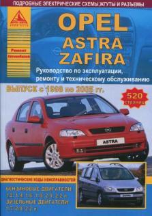 Opel Astra / Zafira с 1998 по 2005 гг.
