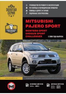 Руководство по ремонту и эксплуатация Misubishi Pajero Sport, Montero sport, Shogun sport, Chalenger с 2008 года