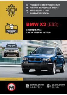Руководство по ремонту и эксплуатации BMW Х3 (E83) с 2003 года (c учетом рестайлинга 2007 года)