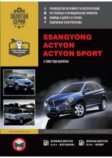 Руководство по ремонту и эксплуатации SSANG YONG Actyon, Actyon Sport с 2006 года