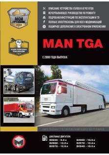 Руководство по ремонту и эксплуатации MAN TGA c 2000 года (обширное дополнение в электронном приложении)