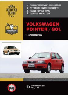 Руководство по ремонту, эксплуатации и техническому обслуживанию автомобилей Volkswagen Pointer / Gol с 2003 г.в.