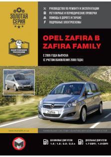 Opel Zafira c 2005 года