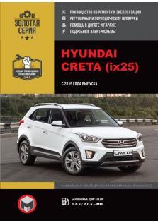 Руководство по ремонту и эксплуатации Hyundai (ix25) с 2015 года