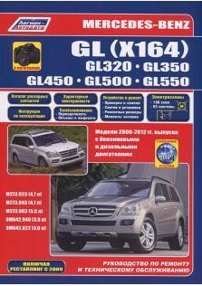 Mercedes GL(X164), GL320, GL350, GL450, GL500, GL550 с 2006 по 2012
