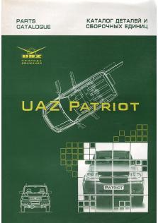 Каталог деталей и сборочных единиц UAZ Patriot