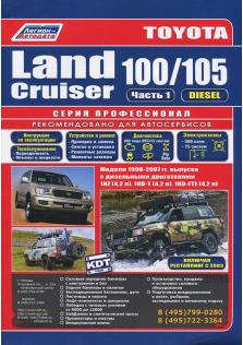 Toyota Land Cruiser 100/105 с 1998 по 2007 год (+ рестайлинг 2003 года) (В двух томах)