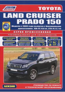 Toyota Land Cruiser Prado 150 с 2009 года (Бензин)