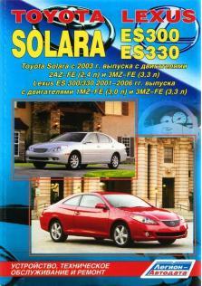 Руководство эксплуатации, техническому обслуживанию и ремонту TOYOTA SOLARA с 2003 года, Lexus ES 300 / 330 с 2001 по 2006 год