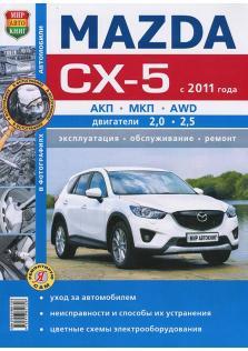 Mazda CX-5 с 2011 года