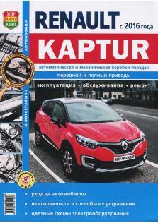 Renault Kaptur с 2016 года