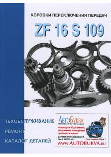 Руководство по ремонту и техобслуживанию КПП ZF 16 S 109 с каталогом деталей