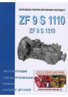 ZF 9 S 1110 (ZF 9 S 1310) с каталогом деталей