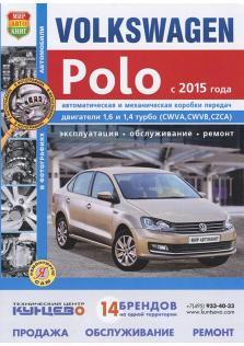 Volkswagen Polo с 2015 года