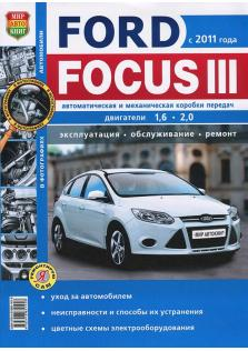 Ford Focus 3 с 2011 года