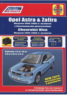 Opel Astra, Zafira с 1998 по 2005 год, Chevrolet Viva с 2004 по 2008 год