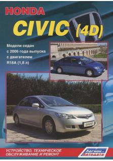 Honda Civic (4D) с 2006 года